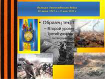 Великая Отечественная война 22 июня 1945 г – 9 мая 1945 г.