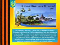 Во времена Советского Союза день 23 февраля приобрел большую популярность. Он...