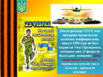 После распада СССР этот праздник продолжали отмечать неофициально, пока в 199...