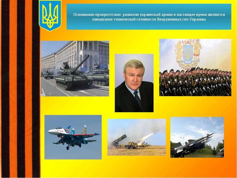 Основными приоритетами развития украинской армии в настоящее время являются п...