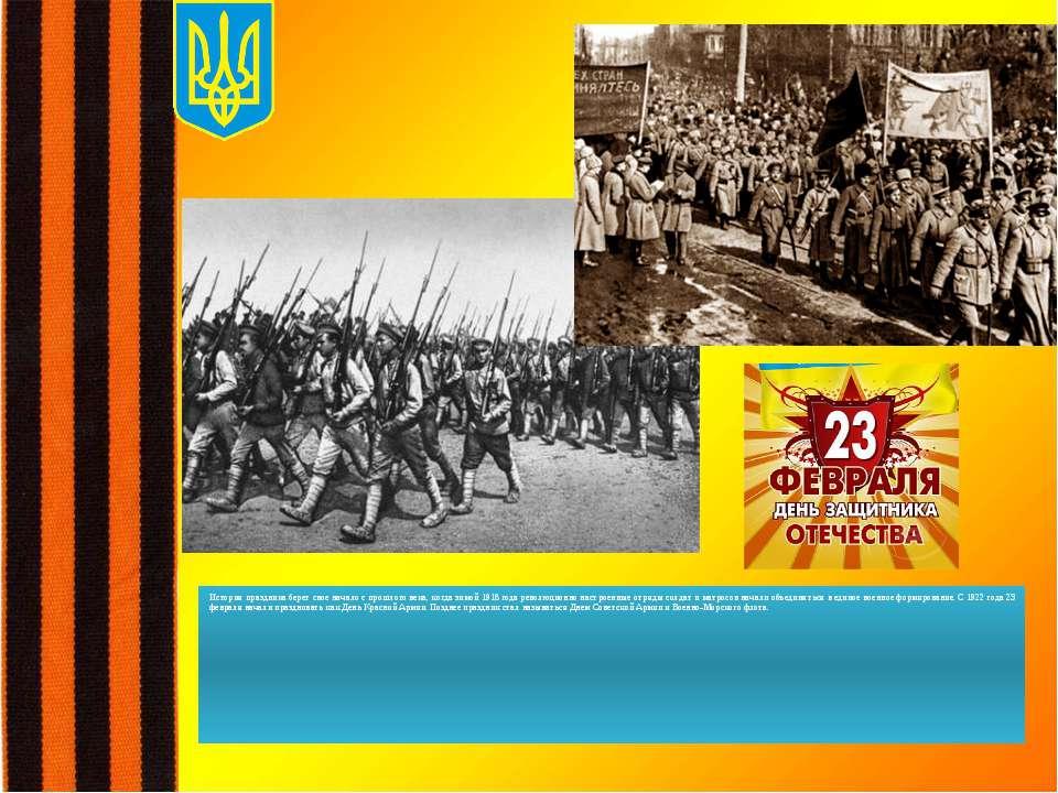 История праздника берет свое начало c прошлого века, когда зимой 1918 года ре...