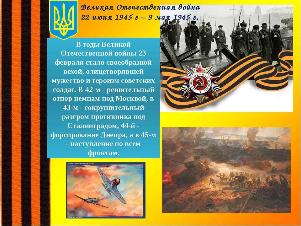В годы Великой Отечественной войны 23 февраля стало своеобразной вехой, олице...