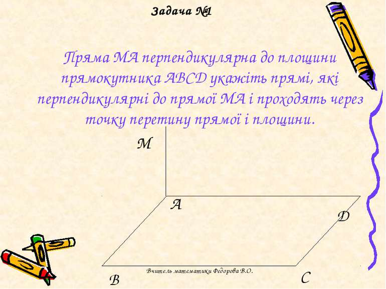 Пряма МА перпендикулярна до площини прямокутника АВСД укажіть прямі, які перп...