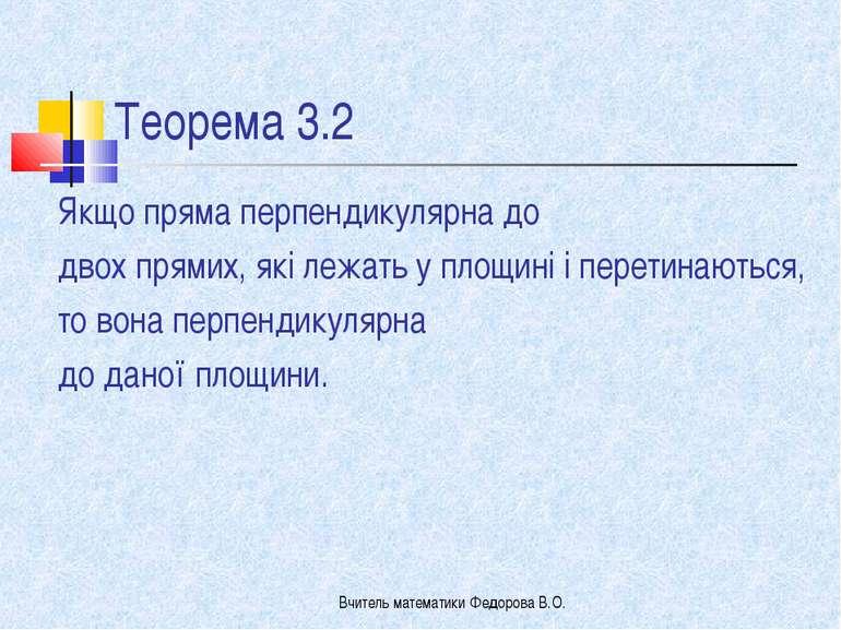 Теорема 3.2 Якщо пряма перпендикулярна до двох прямих, які лежать у площині і...