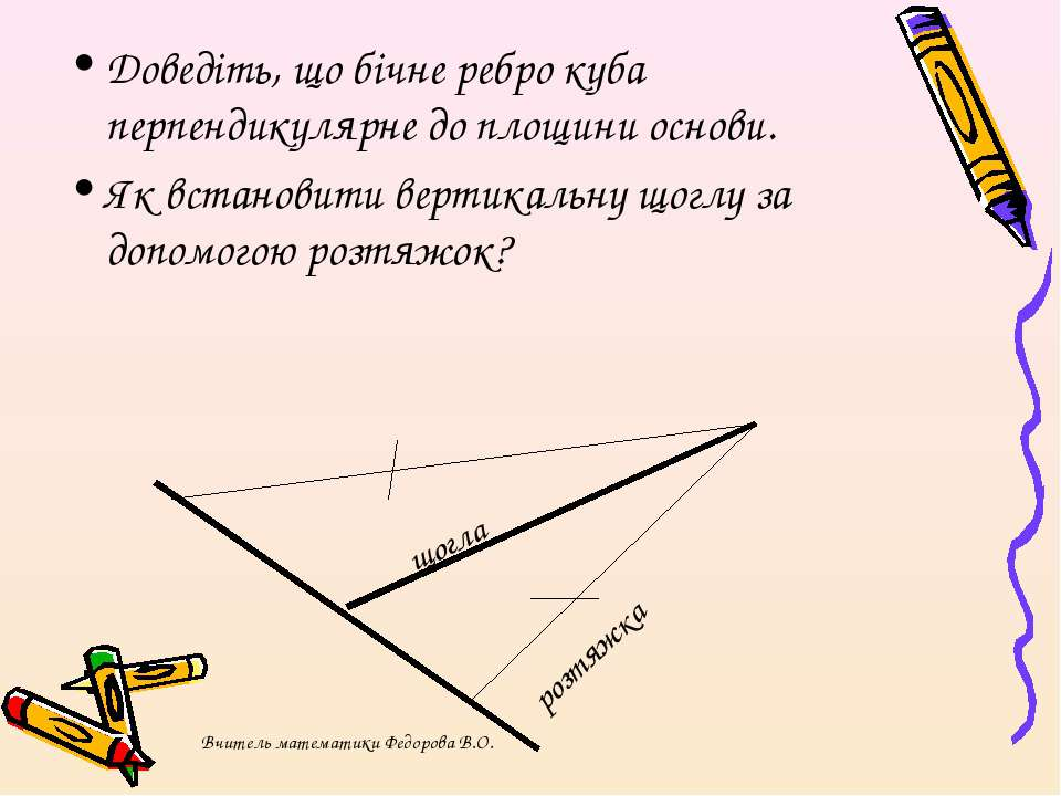 Доведіть, що бічне ребро куба перпендикулярне до площини основи. Як встановит...