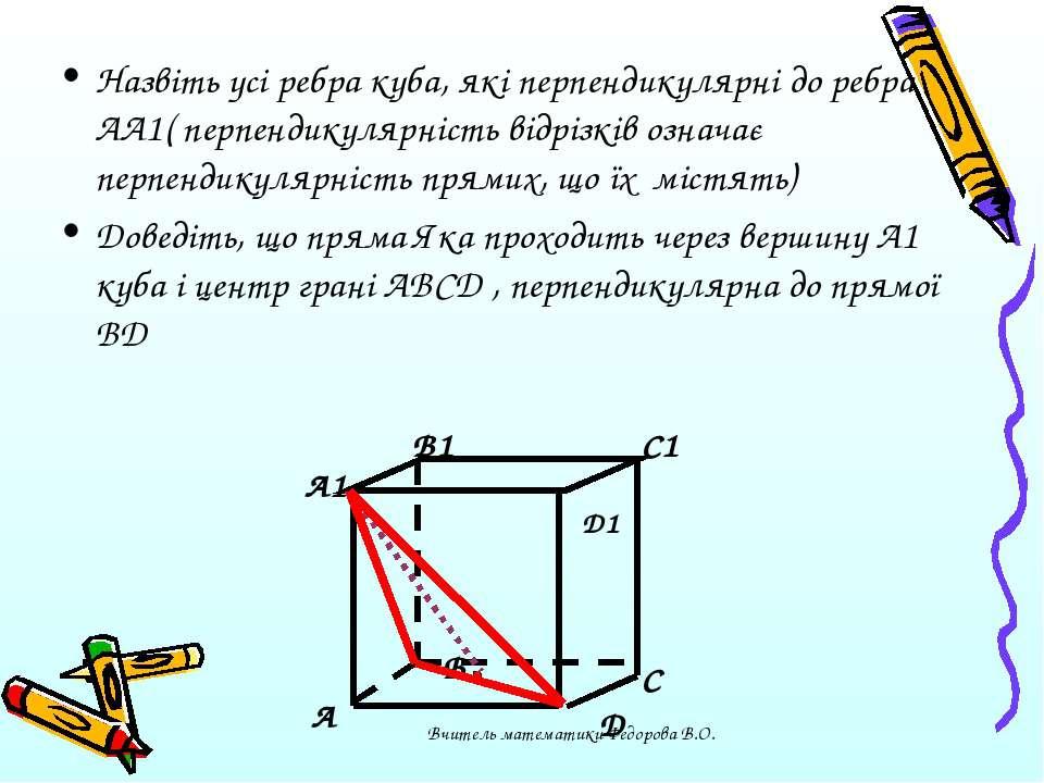 Назвіть усі ребра куба, які перпендикулярні до ребра АА1( перпендикулярність ...