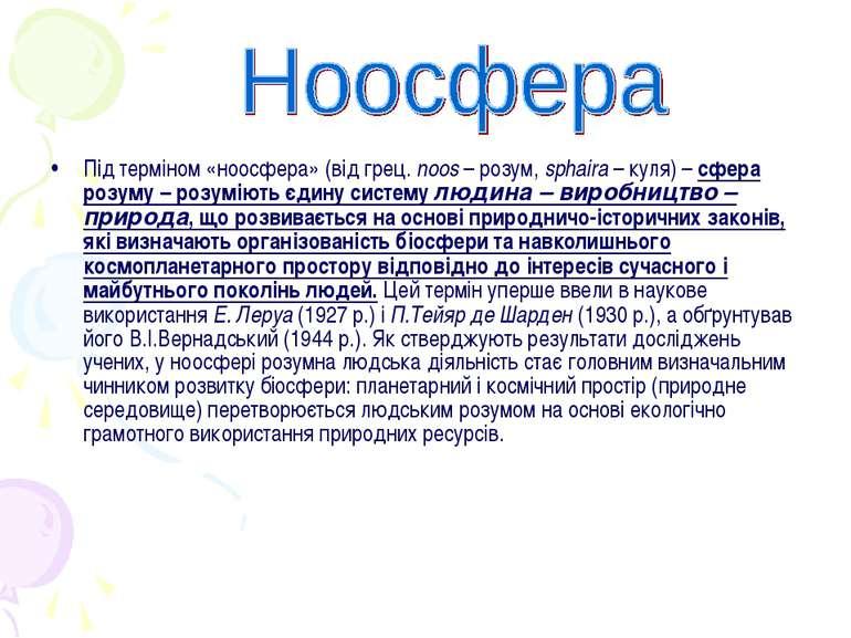 Під терміном «ноосфера» (від грец. noos – розум, sphaira – куля) – сфера розу...