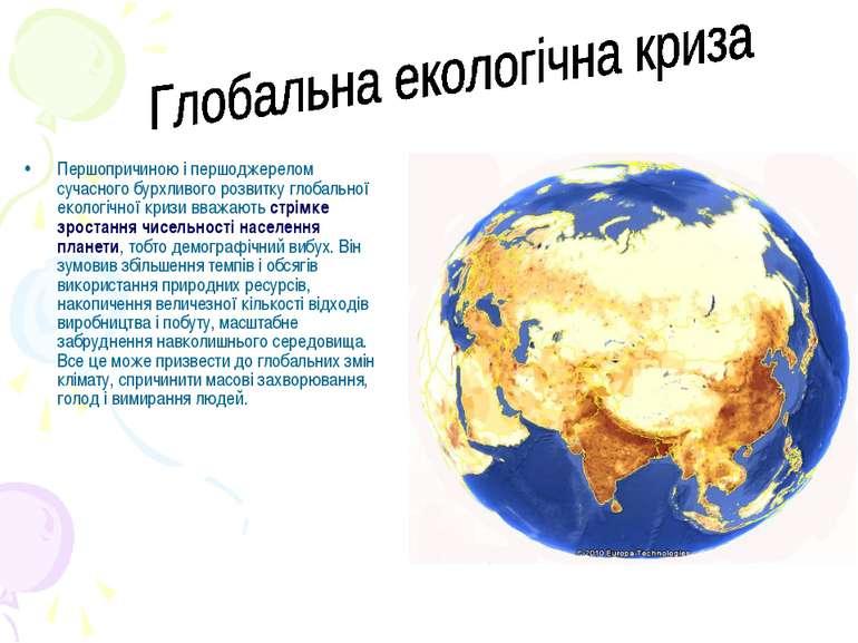 Першопричиною і першоджерелом сучасного бурхливого розвитку глобальної еколог...
