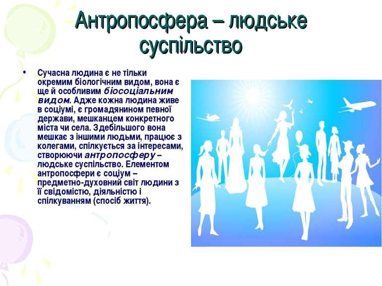 Антропосфера – людське суспільство Сучасна людина є не тільки окремим біологі...
