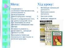 Мета: Хід уроку: Ознайомити з особливостями виникнення, облаштування та функц...