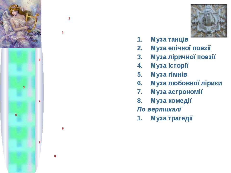 Муза танців Муза епічної поезії Муза ліричної поезії Муза історії Муза гімнів...
