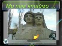 Ми пам`ятаймо …