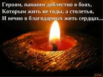 Героям, павшим доблестно в боях, Которым жить не годы, а столетья, И вечно в ...