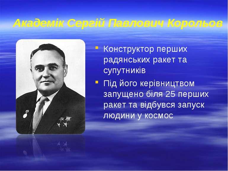 Академік Сергій Павлович Корольов Конструктор перших радянських ракет та супу...