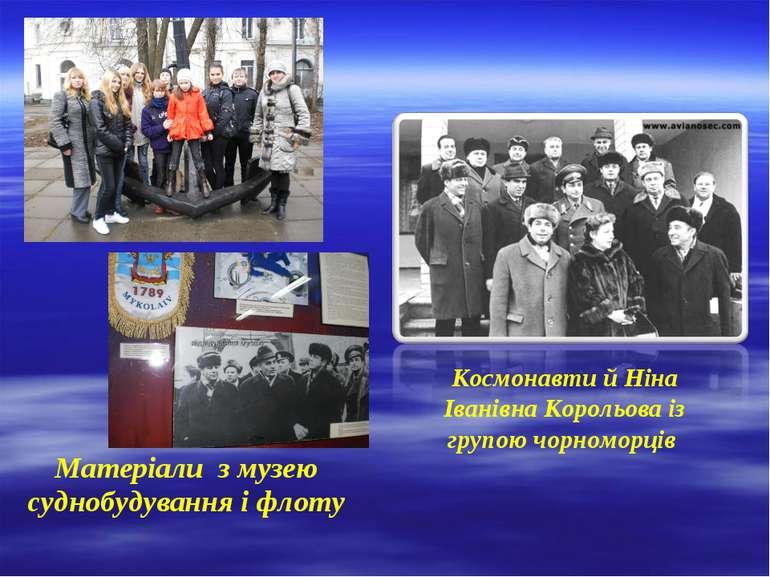 Матеріали з музею суднобудування і флоту Космонавти й Ніна Іванівна Корольова...