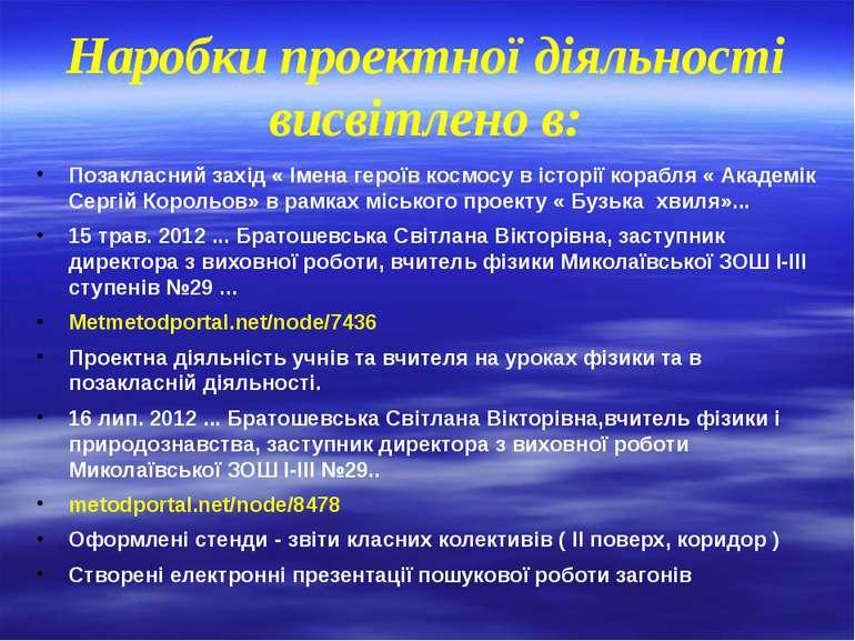 Наробки проектної діяльності висвітлено в: Позакласний захід « Імена героїв к...