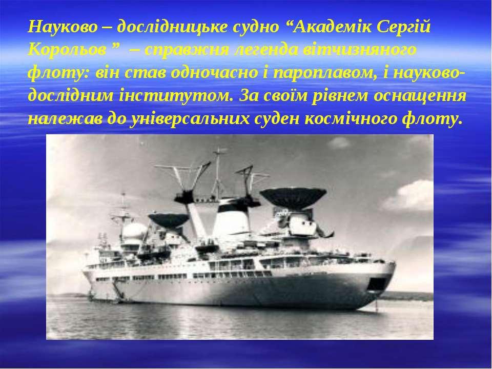 """Науково – дослідницьке судно """"Академік Сергій Корольов """" – справжня легенда в..."""