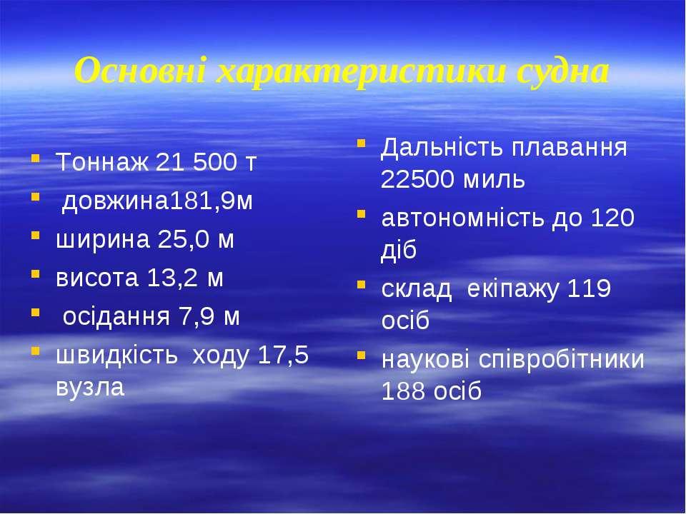 Основні характеристики судна Тоннаж 21 500 т довжина181,9м ширина 25,0 м висо...