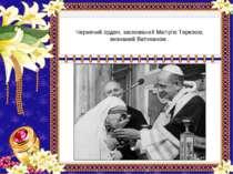 Чернечий орден, заснований Матір'ю Терезою, визнаний Ватиканом .