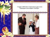 """У червні 1985 Мати Тереза була удостоєна """"Президентської медалі Свободи"""" ."""