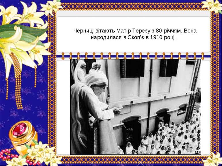 Черниці вітають Матір Терезу з 80-річчям. Вона народилася в Скоп'є в 1910 році .