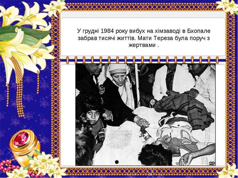 У грудні 1984 року вибух на хімзаводі в Бхопале забрав тисячі життів. Мати Те...