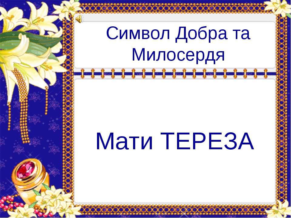 Символ Добра та Милосердя Мати ТЕРЕЗА