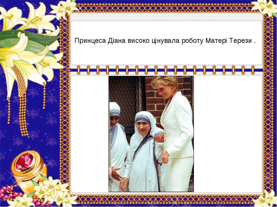 Принцеса Діана високо цінувала роботу Матері Терези .