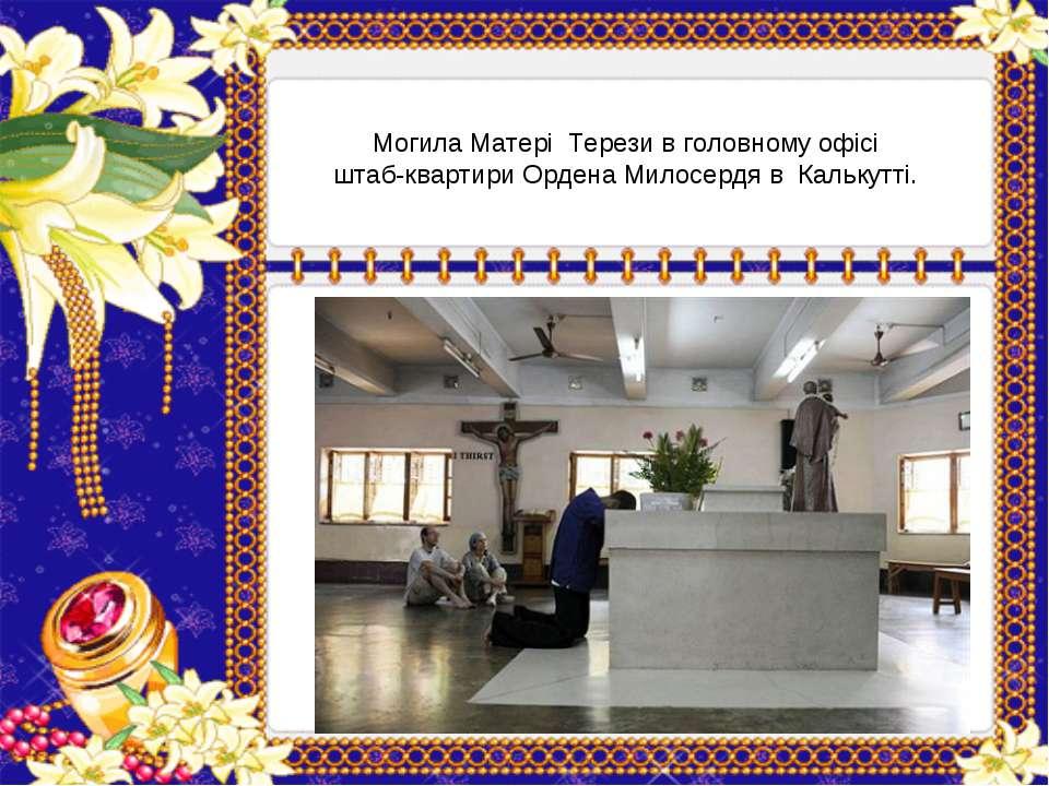 Могила Матері Терези в головному офісі штаб-квартири Ордена Милосердя в Кальк...