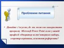 Давайте з'ясуємо, де ми можемо використати програму Microsoft Power Point сам...
