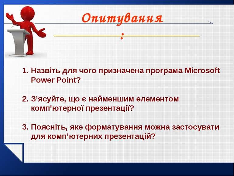 Назвіть для чого призначена програма Microsoft Power Point? З'ясуйте, що є на...