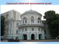 Сумський обласний краєзнавчий музей