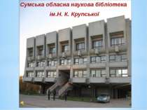 Сумська обласна наукова бібліотека ім.Н. К. Крупської