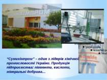 """""""Сумихімпром"""" – один з лідерів хімічної промисловості України. Продукція підп..."""