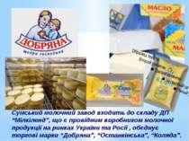 """Сумський молочний завод входить до складу ДП """"Мілкіленд"""", що є провідним виро..."""