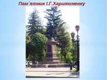 Пам`ятник І.Г.Харитоненку