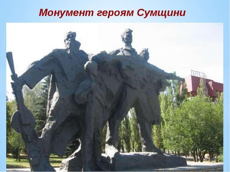 Монумент героям Сумщини