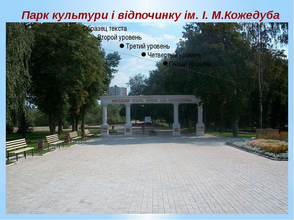 Парк культури і відпочинку ім. І. М.Кожедуба