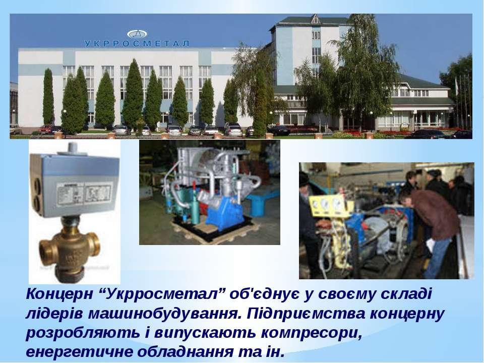 """Концерн """"Укрросметал"""" об'єднує у своєму складі лідерів машинобудування. Підпр..."""