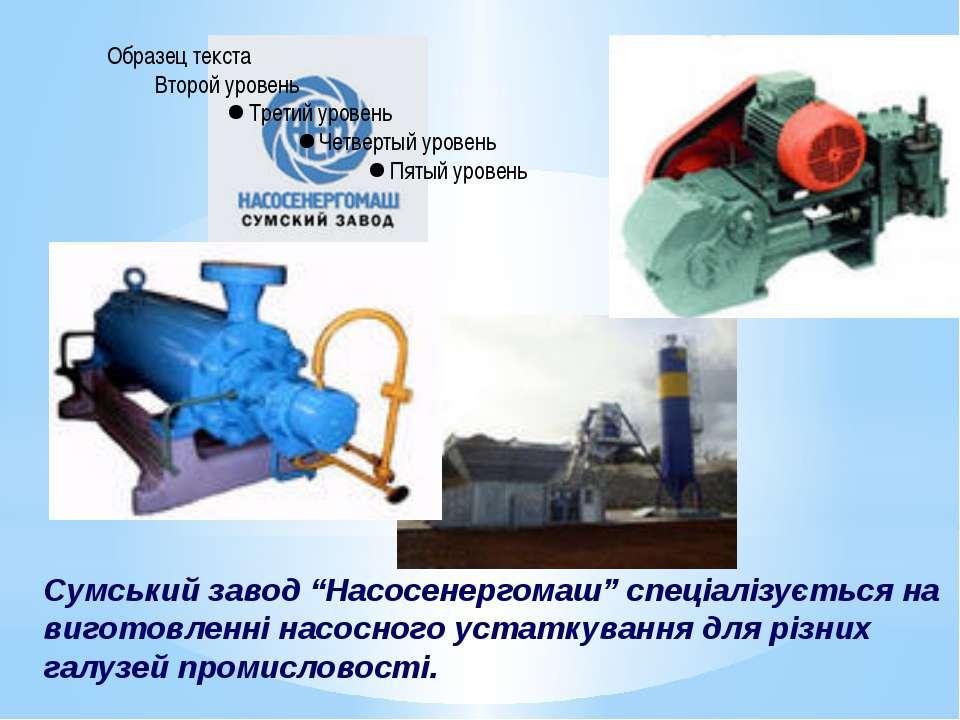 """Сумський завод """"Насосенергомаш"""" спеціалізується на виготовленні насосного уст..."""