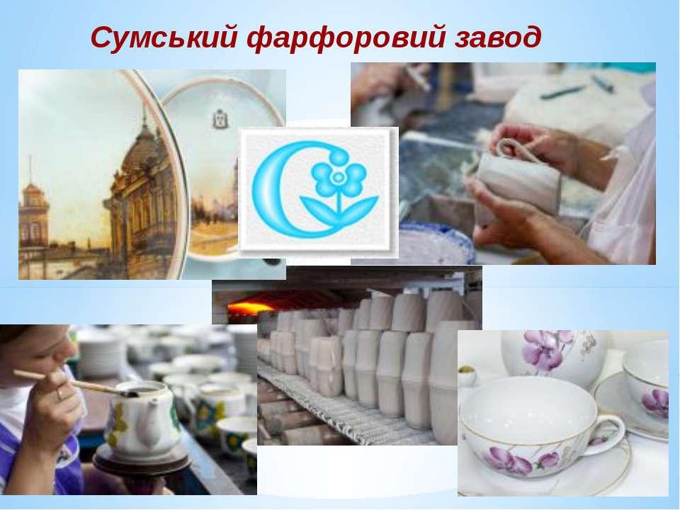 Сумський фарфоровий завод