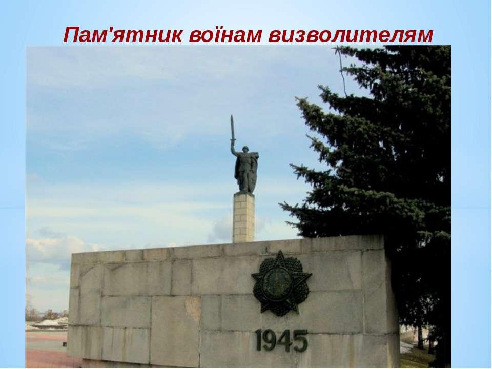 Пам'ятник воїнам визволителям