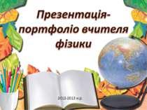 2012-2013 н.р.