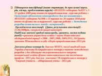 Підвищення кваліфікації (назва структури, де прослухані курси, рік, місяць, п...