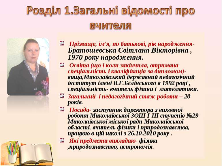 Прізвище, ім'я, по батькові, рік народження- Братошевська Світлана Вікторівна...