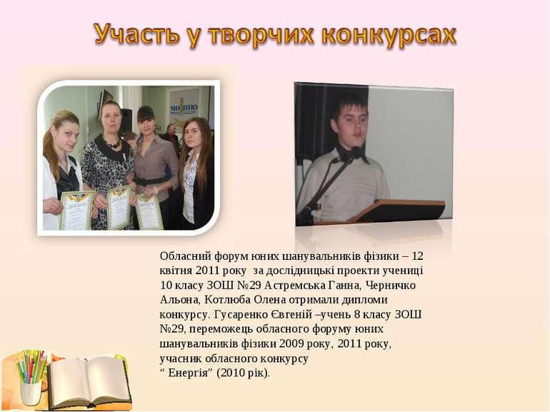 Обласний форум юних шанувальників фізики – 12 квітня 2011 року за дослідницьк...