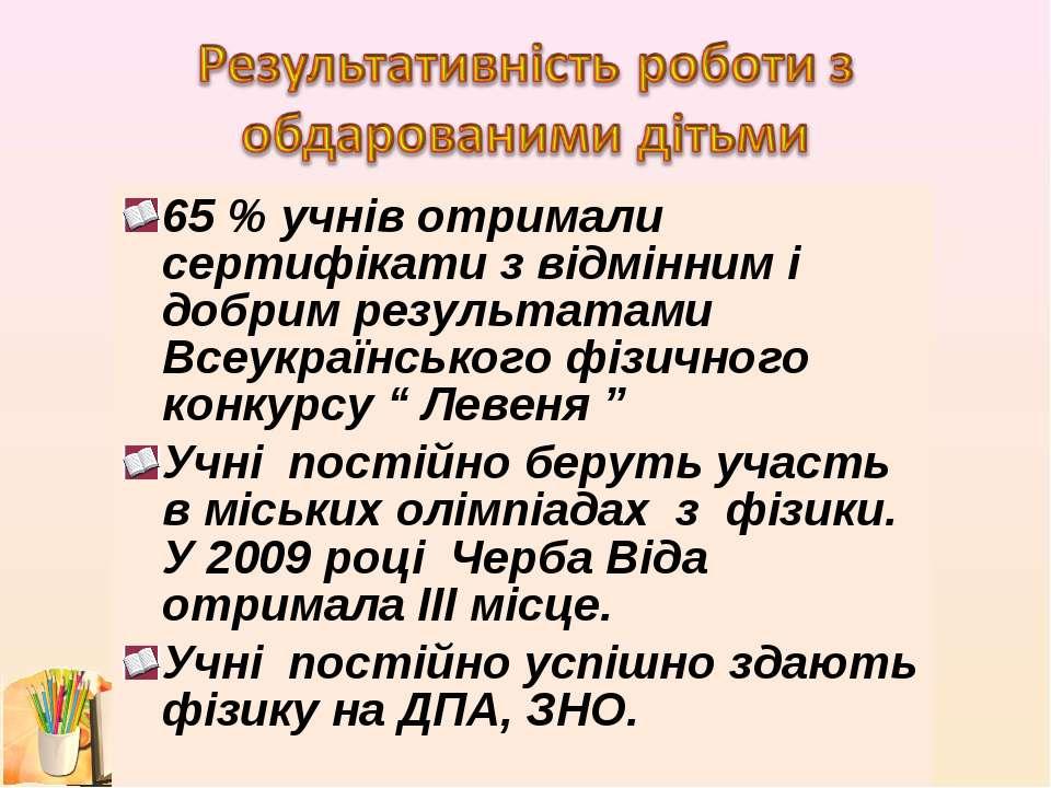 65 % учнів отримали сертифікати з відмінним і добрим результатами Всеукраїнсь...