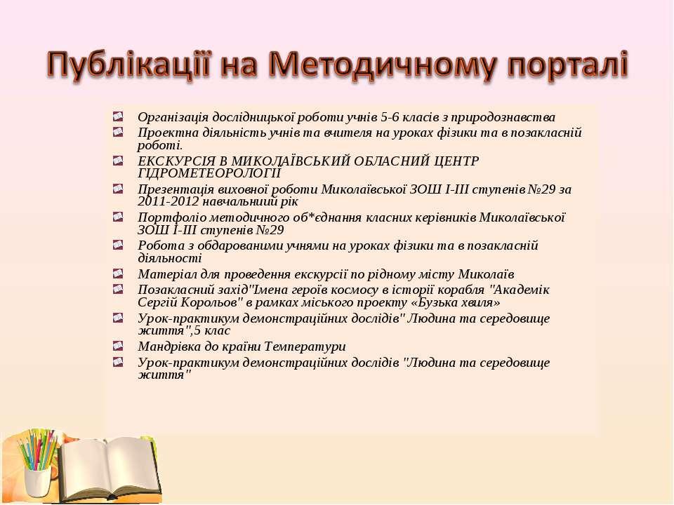 Організація дослідницької роботи учнів 5-6 класів з природознавства Проектна ...