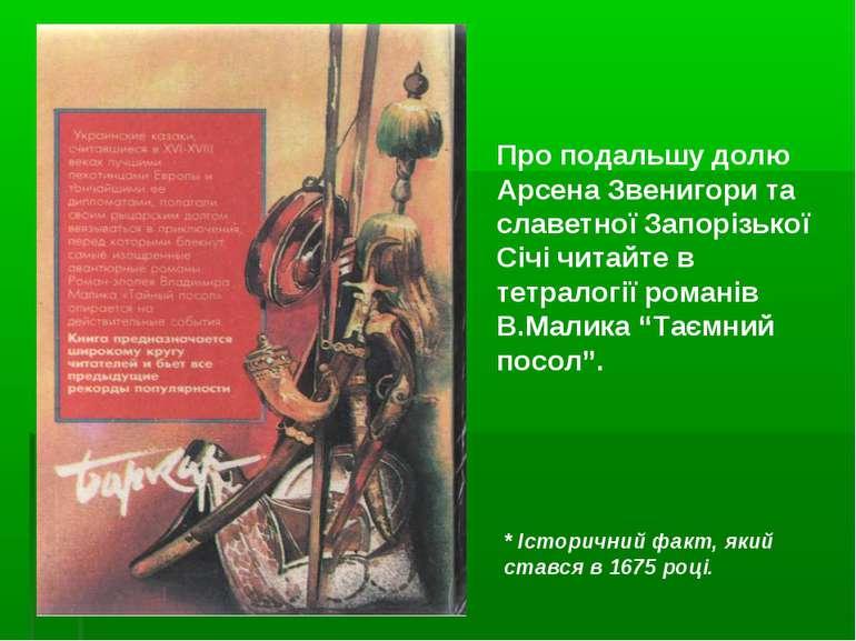 За наказом турецького султана 15- тисячний загін яничарів і 40-тисячна татарс...