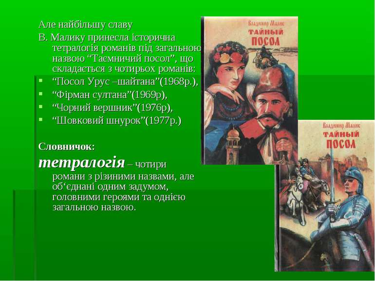 Але найбільшу славу В. Малику принесла історична тетралогія романів під загал...
